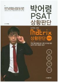 박어령 PSAT Matrix 상황판단(기본편)(2017)