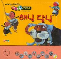 해님 달님(인터넷전용상품)