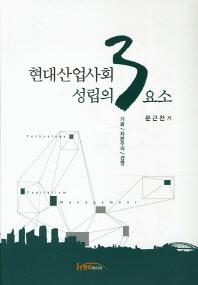 현대산업사회 성립의 3요소