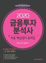 금융투자분석사 최종 핵심정리 문제집(2020)