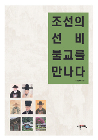 조선의 선비 불교를 만나다