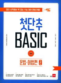 첫단추 Basic 문법 어법편. 2