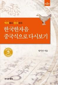 한국한자음 중국식으로 다시보기