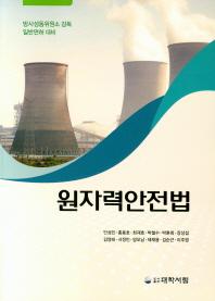 원자력 안전법