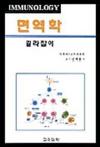 면역학 길라잡이