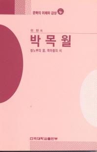 박목월(문학의 이해와 감상 97)