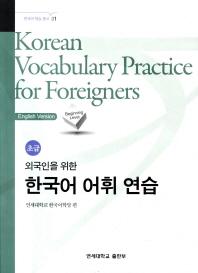 한국어 어휘연습(초급)