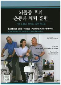뇌졸중 후의 운동과 체력 훈련