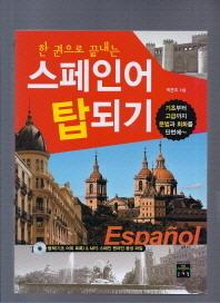 한 권으로 끝내는 스페인어 탑되기