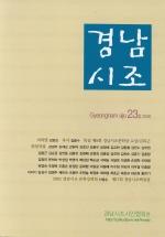 경남시조23호