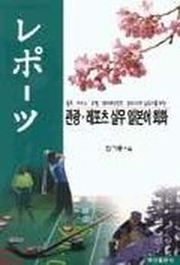 관광 레포츠실무 일본어회화