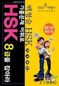 HSK 8급을 잡아라(종합빈칸채우기편)(기출문제 어휘로)
