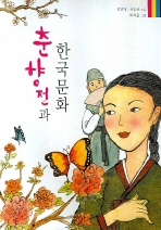 춘향전과 한국문화