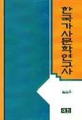 한국가사문학연구사