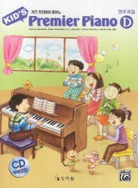 키즈 프리미어 피아노 D: 연주곡집