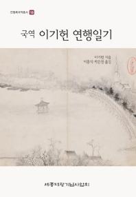 국역 이기헌 연행일기