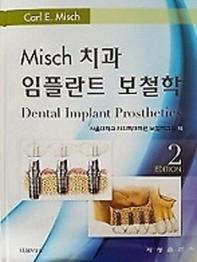 Misch 치과 임플란트 보철학