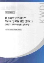 성 주류화 관련제도의 효과적 정착을 위한 연구. 1: 수용성과 제도적용현황