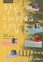 한국 시나리오 선집(상)(2005)
