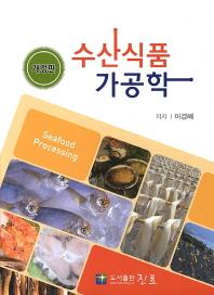 수산식품 가공학