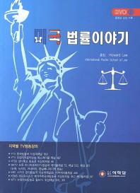 미국 법률이야기