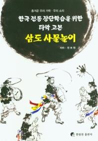 한국 전통 장단학습을 위한 타악 교본 삼도 사물놀이