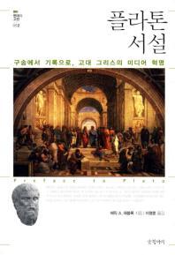 플라톤 서설