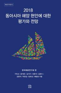 동아시아 해양 현안에 대한 평가와 전망(2018)