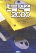 한글 엑셀 2000