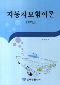 자동차보험이론