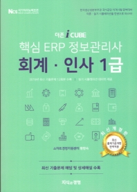 더존 i CUBE 핵심 ERP 정보관리사 회계 인사 1급(2020)