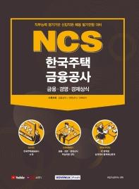 NCS 한국주택금융공사 금융·경영·경제상식(2021)