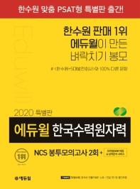 NCS 한국수력원자력 봉투모의고사 2회(2020 특별판)