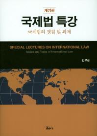 국제법 특강: 국제법의 쟁점 및 과제