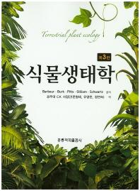 식물생태학