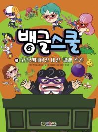 뱅글스쿨 만화책(하): 오리엔테이션 미션 해결 작전