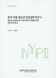 한국 아동 청소년 인권실태 연구. 5: 청소년 인권의식과 시민적 권리의 경험에 대한 관련 요인 분석