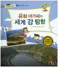 유화 아가씨의 세계 강 탐험