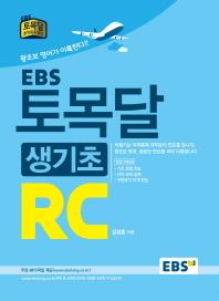 EBS 토목달 생기초 RC