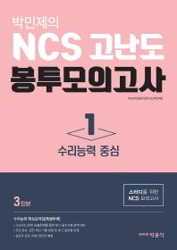 박민제의 NCS 고난도 봉투모의고사. 1: 수리능력 중심(3회분)