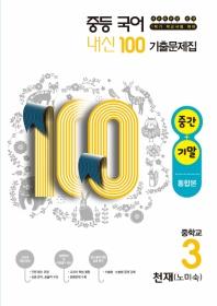 내신100 중학 국어 중3-1 중간+기말 기출문제집(통합본)(천재 노미숙)(2020)