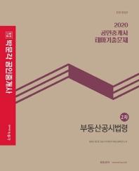 부동산공시법령 테마기출문제(공인중개사 2차)(2020)