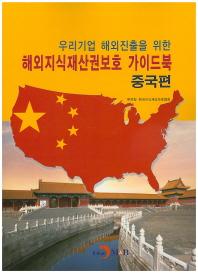 우리기업 해외진출을 위한 해외지식재산권보호 가이드북: 중국편