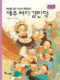 백성을 살린 조선의 백만장자 제주 여자 김만덕