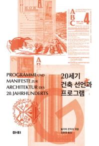 20세기 건축 선언과 프로그램