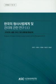 한국의 형사사법체계 및 관리에 관한 연구. 2