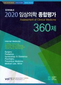 임상의학 종합평가 360제. 1(2020)