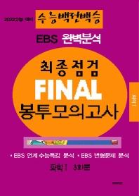 수능백전백승 EBS 완벽분석 최종점검 Final 봉투모의고사 화학1(2021)(2022 수능대비)(봉투)