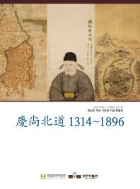 경상북도 1314-1896