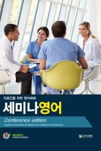 의료인을 위한 영어회화 세미나 영어